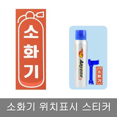 북유럽형 강화액 소화기 애니원119