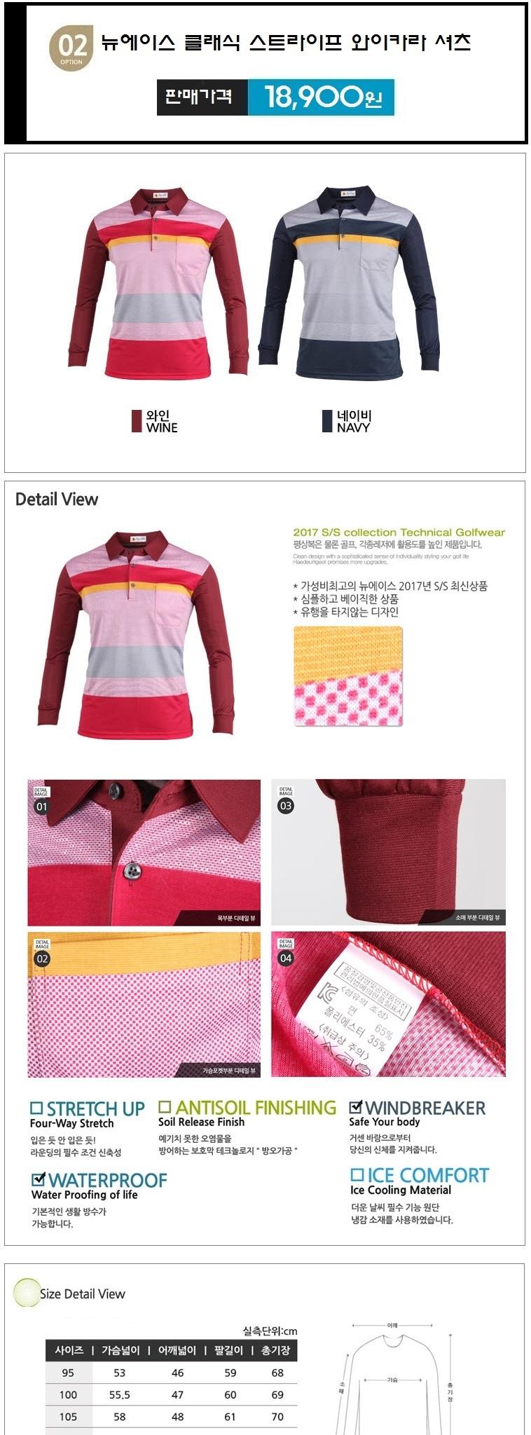 [주간특가] 프리미엄 골프셔츠 SALE - 상세정보
