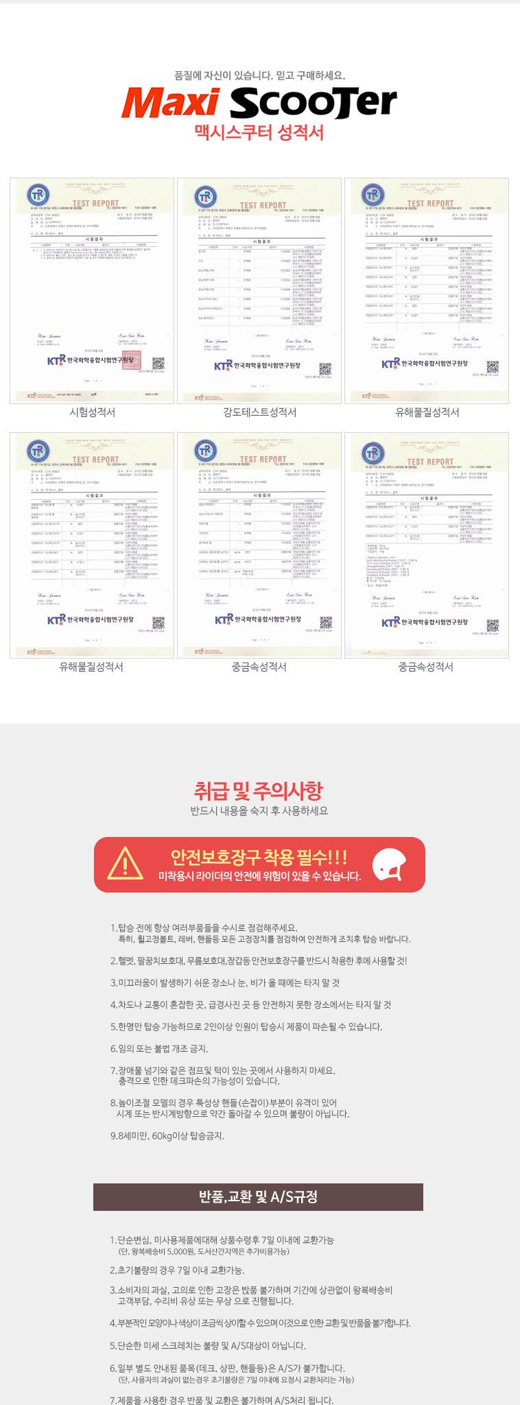 [무료배송] 맥시 접이식 킥보드 득템 - 상세정보