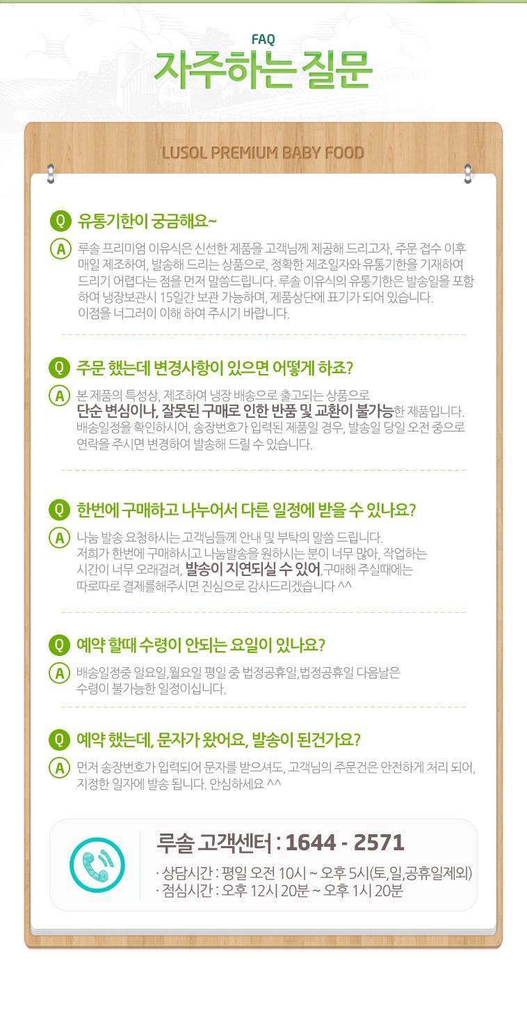 루솔 이유식&아기반찬 10+1 이벤트! - 상세정보