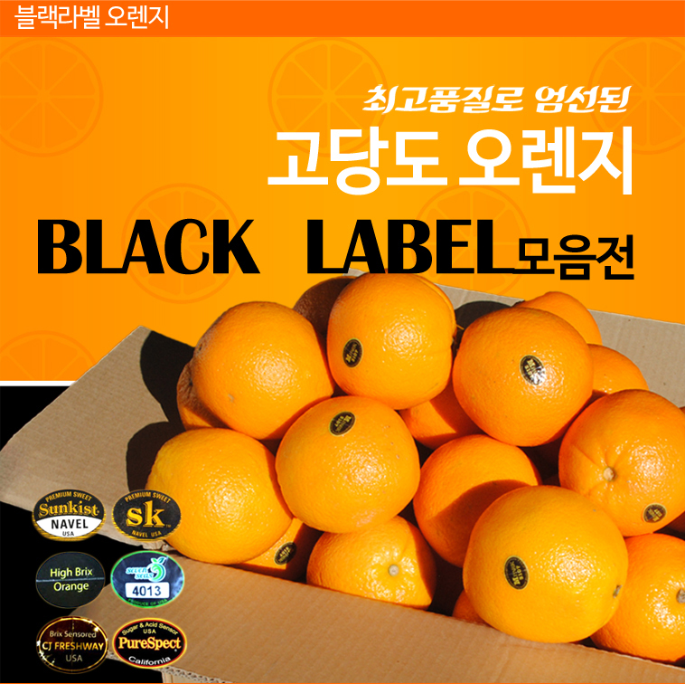 [무료배송] 블랙라벨 오렌지 33과! - 상세정보