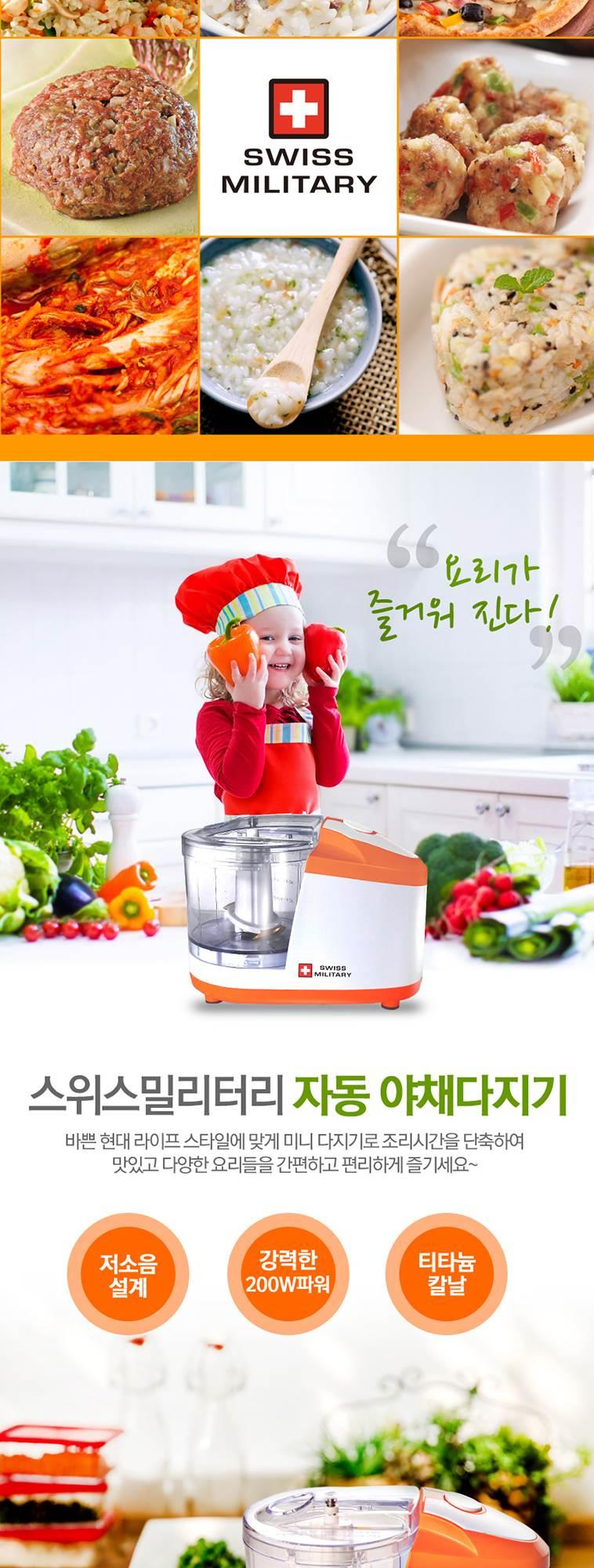 [명예의전당] 자동 미니 야채다지기 - 상세정보