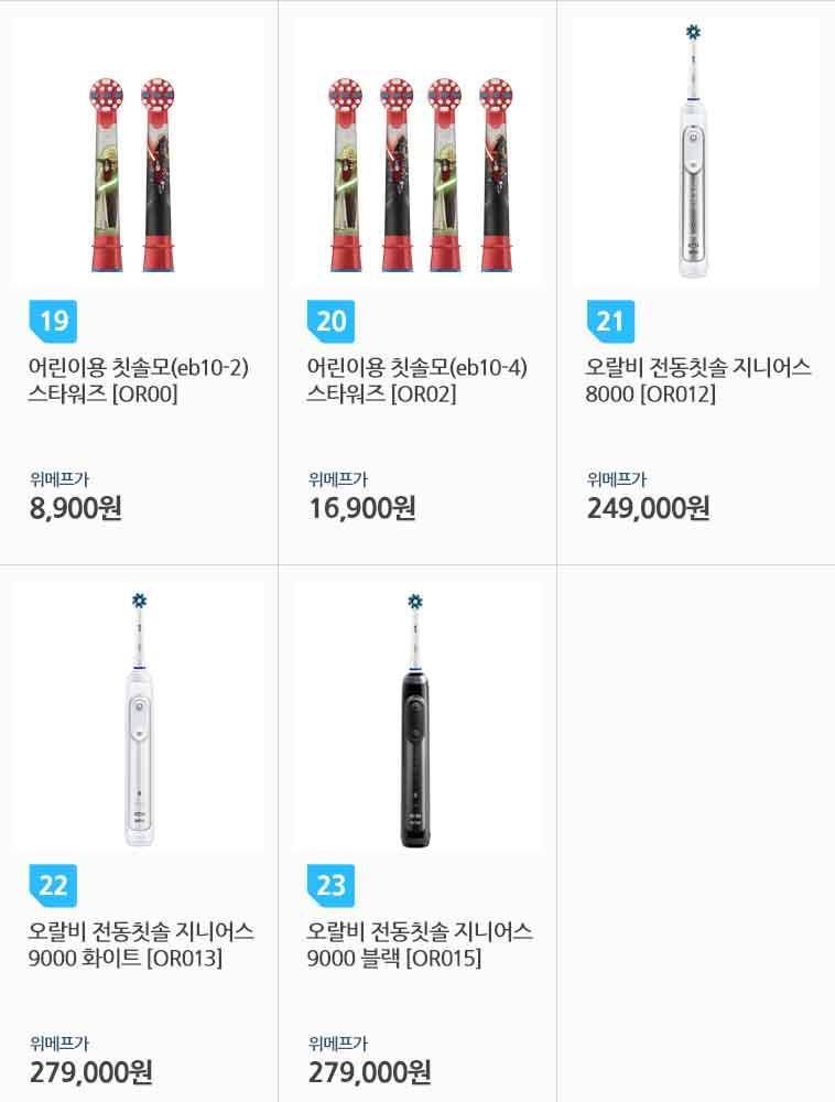 오랄비 전동칫솔 & 칫솔모 모음전 - 상세정보