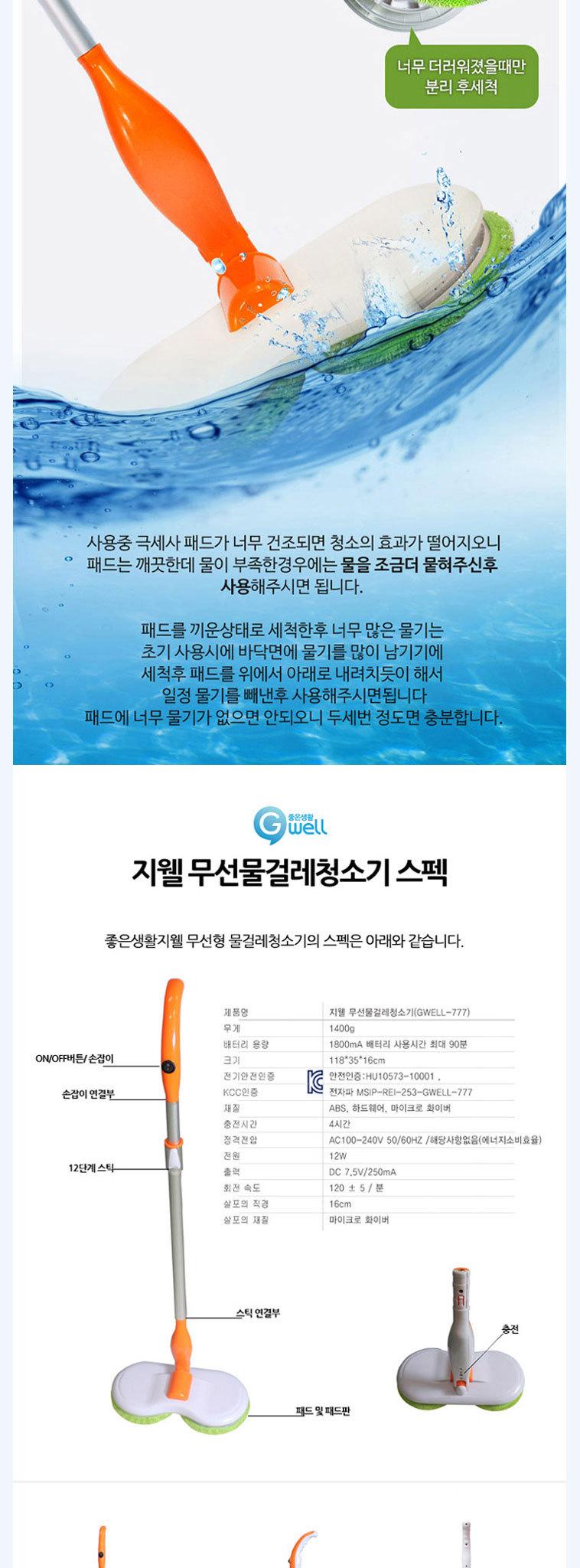 [명예의전당] 지웰 무선물걸레청소기 - 상세정보