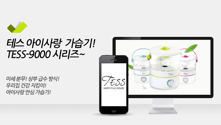 [무료배송] 테스 아이사랑 가습기 - 상세정보