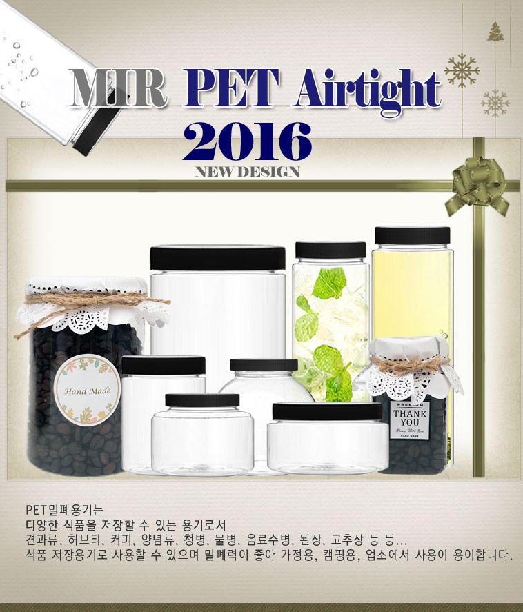 M-PET 패트 밀폐용기 & 저장용기 - 상세정보