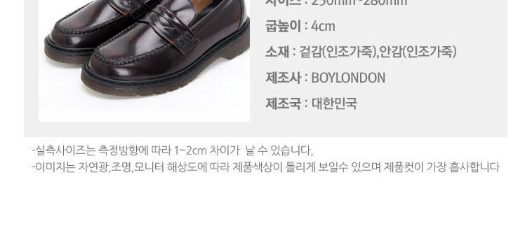 [무료배송] 보이런던 남성데일리슈즈 - 상세정보