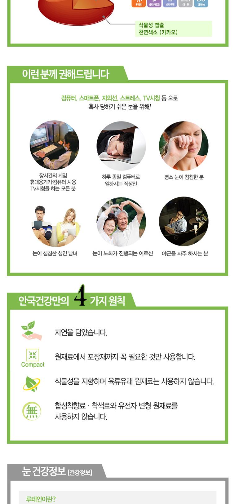 [스타쿠폰] 안국건강 루테인 플러스 - 상세정보