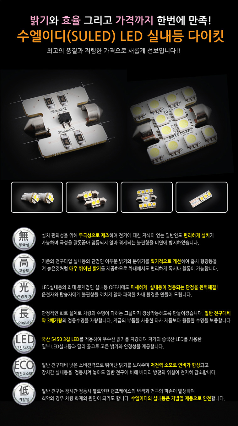 [마이카] 카니발 올뉴 LED 실내등 - 상세정보