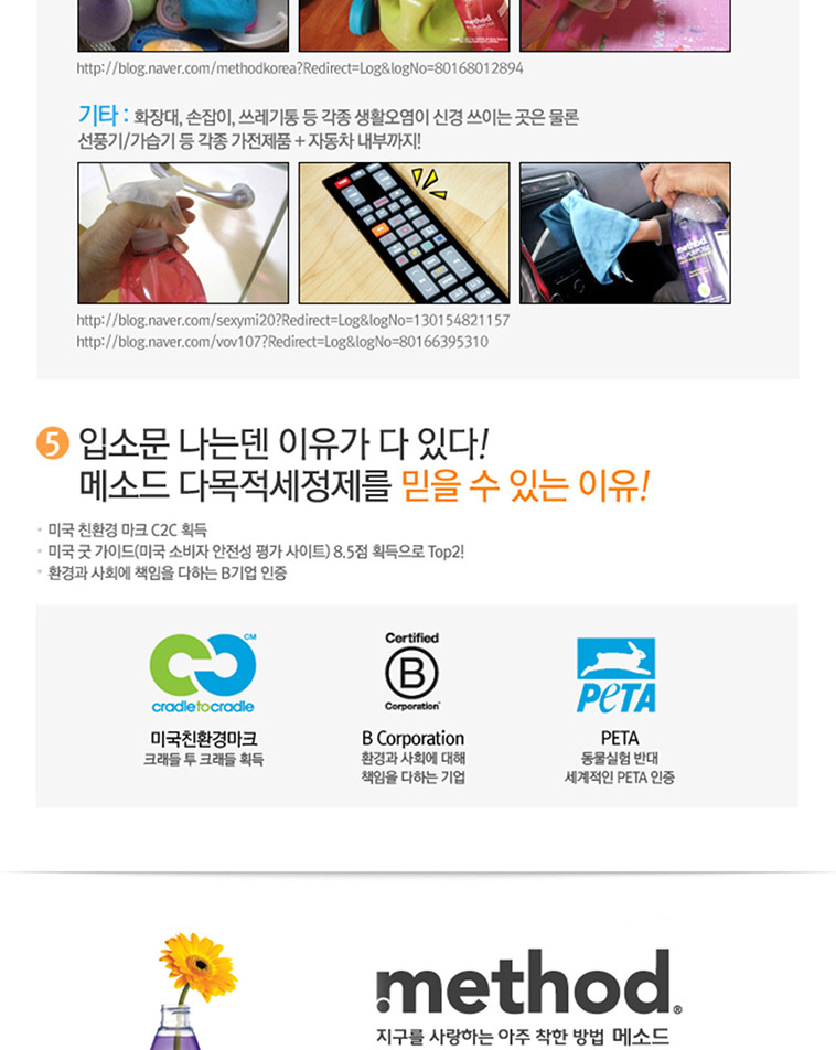 메소드 주방세제,핸드워시 - 상세정보
