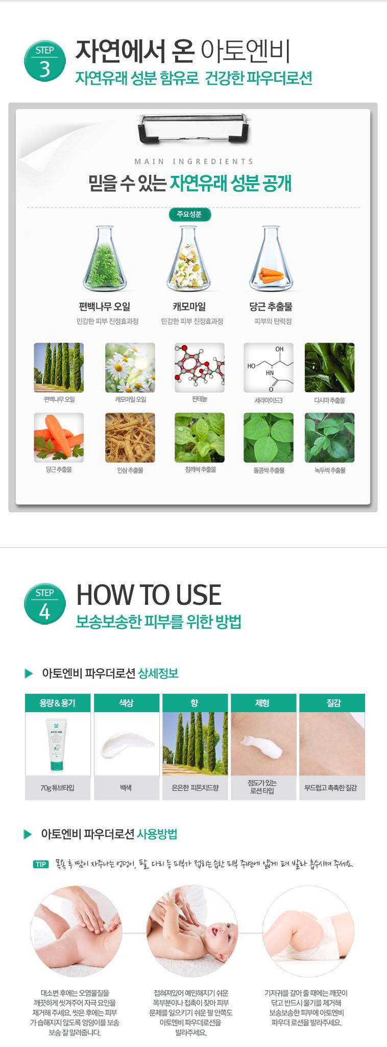 [무료배송] 아토엔비 로션 수딩젤 - 상세정보