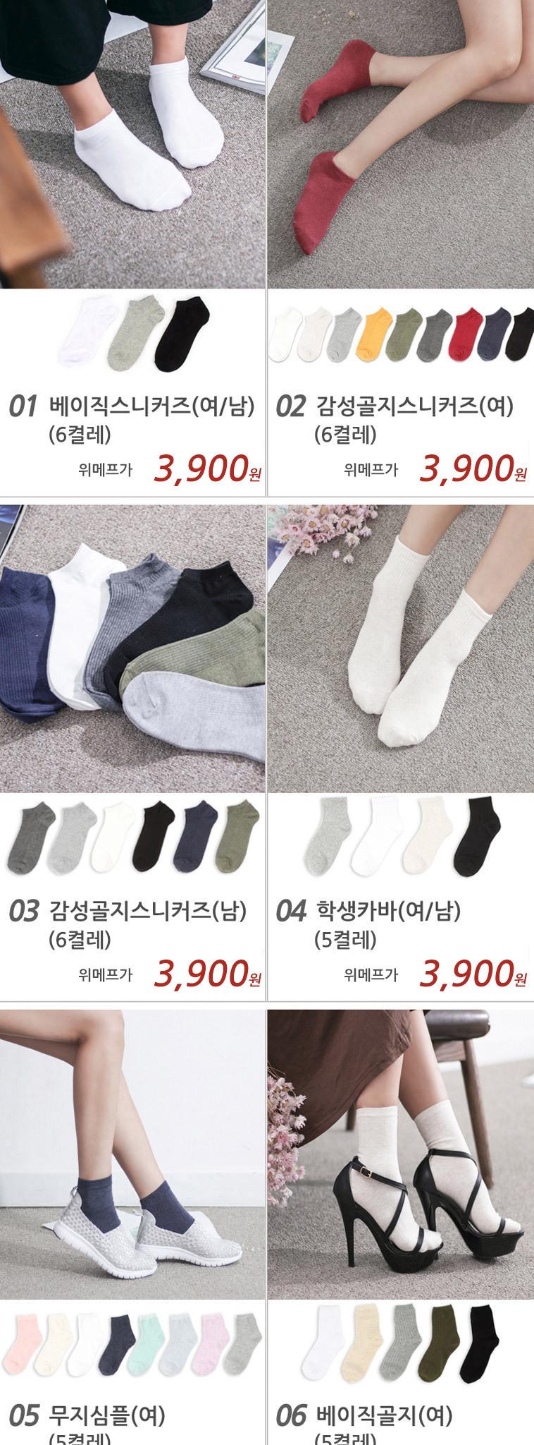 [명예의전당] 패션양말 세트 구성 - 상세정보