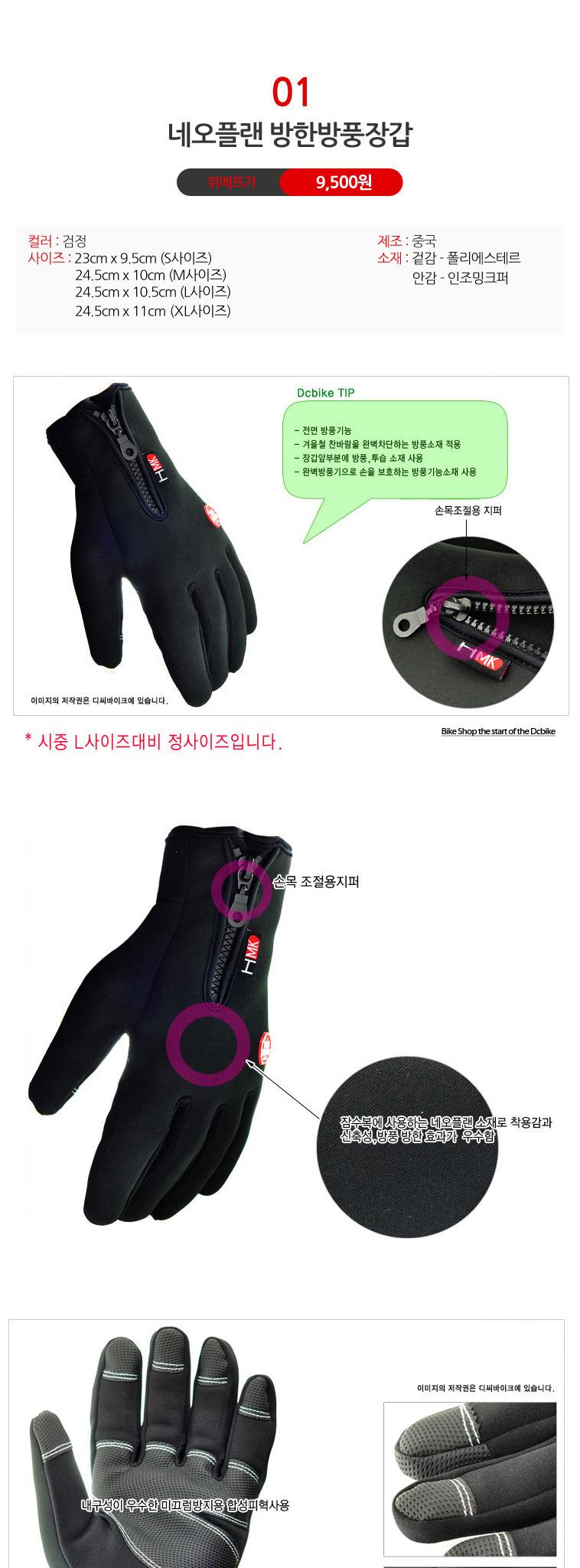 바라클라바 자전거방한장갑 - 상세정보