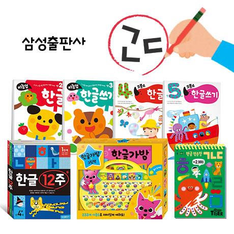 삼성출판사 한글떼기 프로젝트