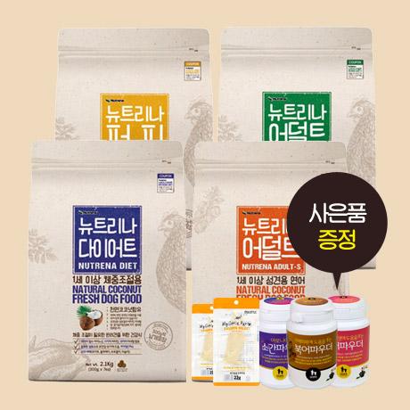 [무료배송] 뉴트리나 애견사료 2.1kg