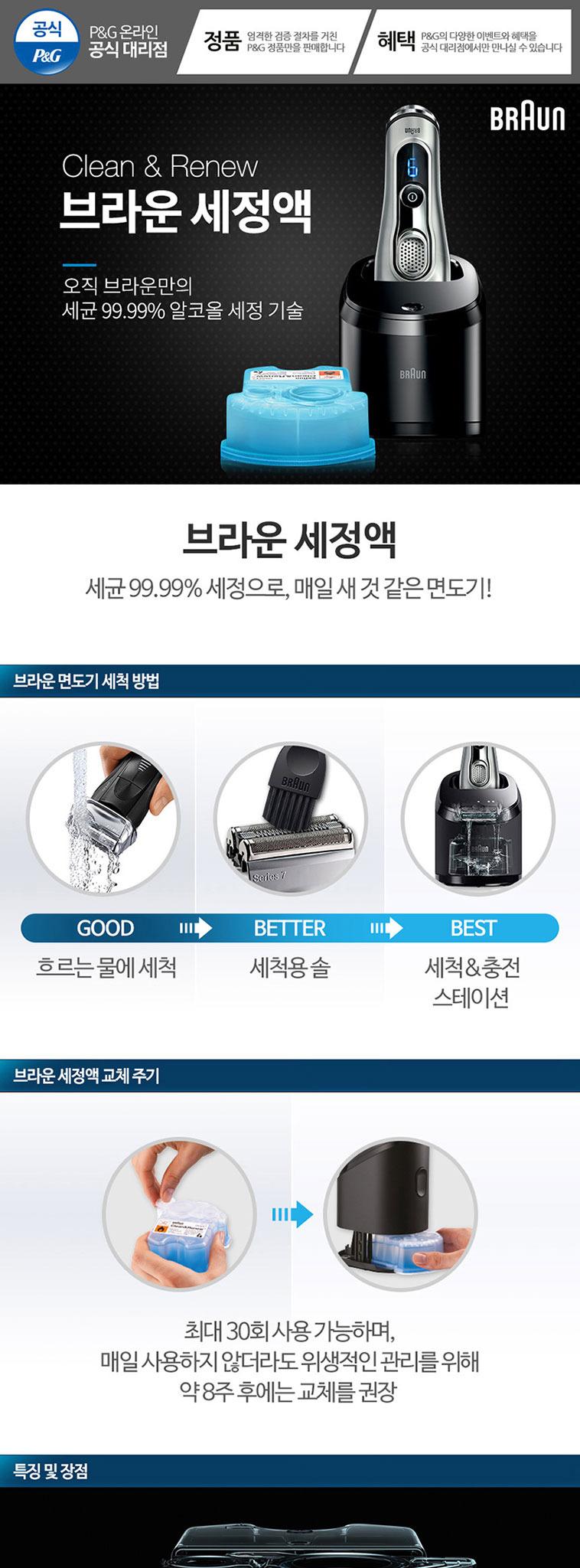 브라운 전기면도기 세정액/면도날  - 상세정보