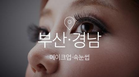 [기획전] 부산경남 속눈썹