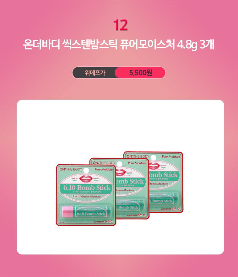 온더바디 바디워시 500gX3 - 상세정보