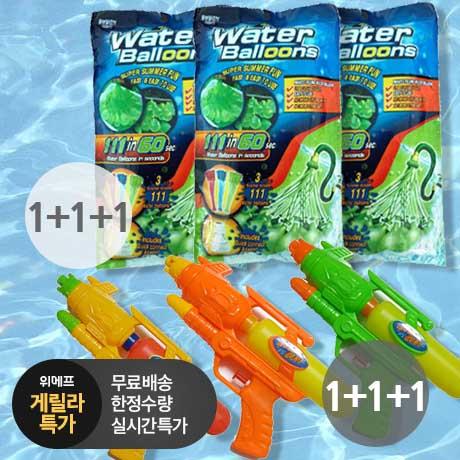 [게릴라특가] 물풍선제조&물총 1+1+1