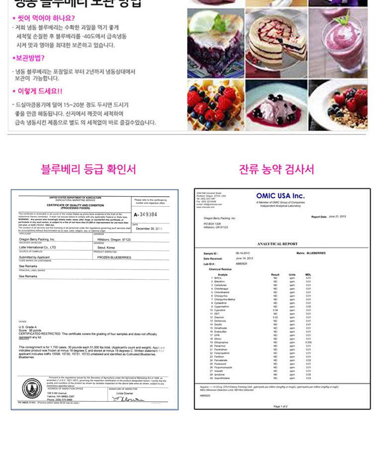 달콤~하고 시원한! 냉동블루베리1kg - 상세정보