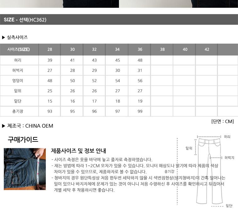 핏이예쁜 밴딩남자청바지 - 상세정보