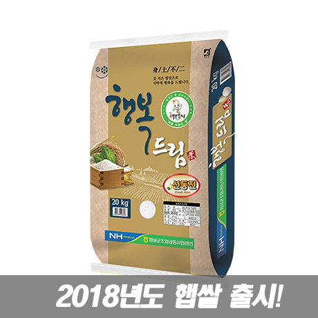 2018년 농협 행복드림 쌀 20kg
