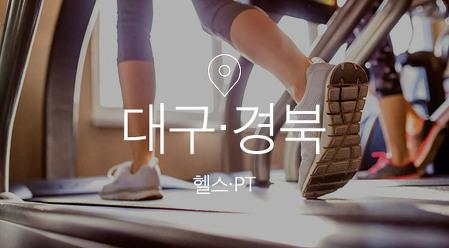 [기획전] 대구경북 헬스PT