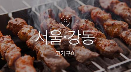 [기획전] 인천무한리필