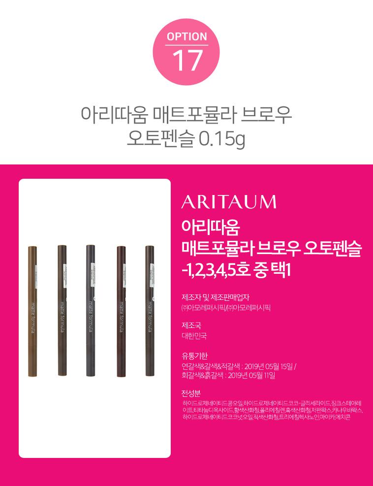 아리따움 모노아이즈 &아이돌 makeup - 상세정보