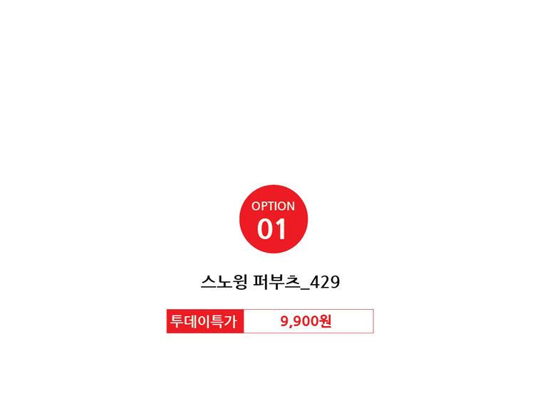 [명예의전당] 방송인기 스크래치특가 - 상세정보