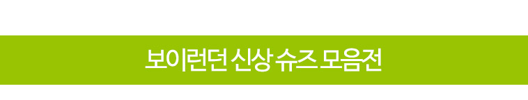 [무료배송] 보이런던 남성화 특제안! - 상세정보