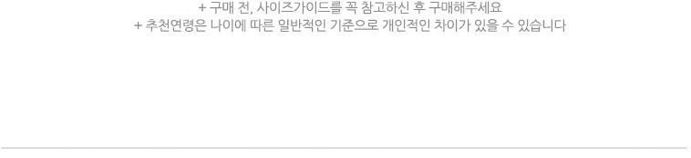 [무료배송] 리틀래빗 남매룩BEST - 상세정보