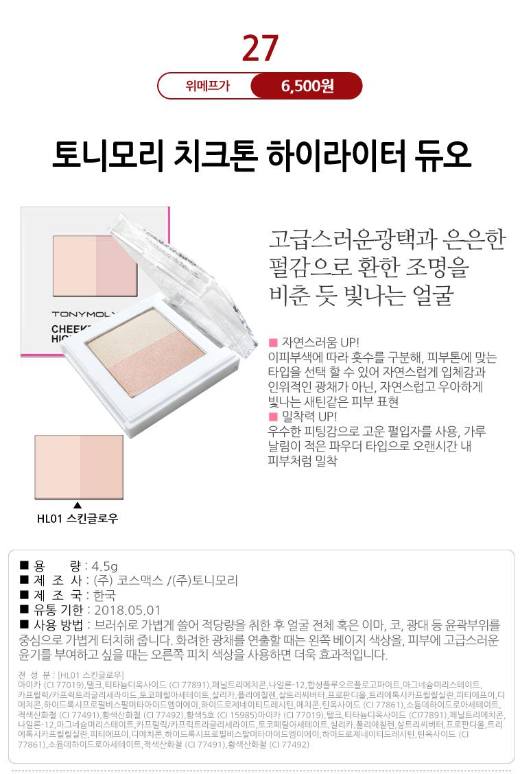 더페이스샵&토니모리 색조전 - 상세정보