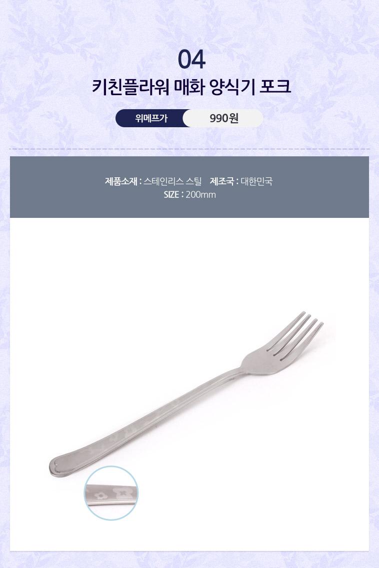 키친플라워 수저 양식기 모음 시즌1 - 상세정보