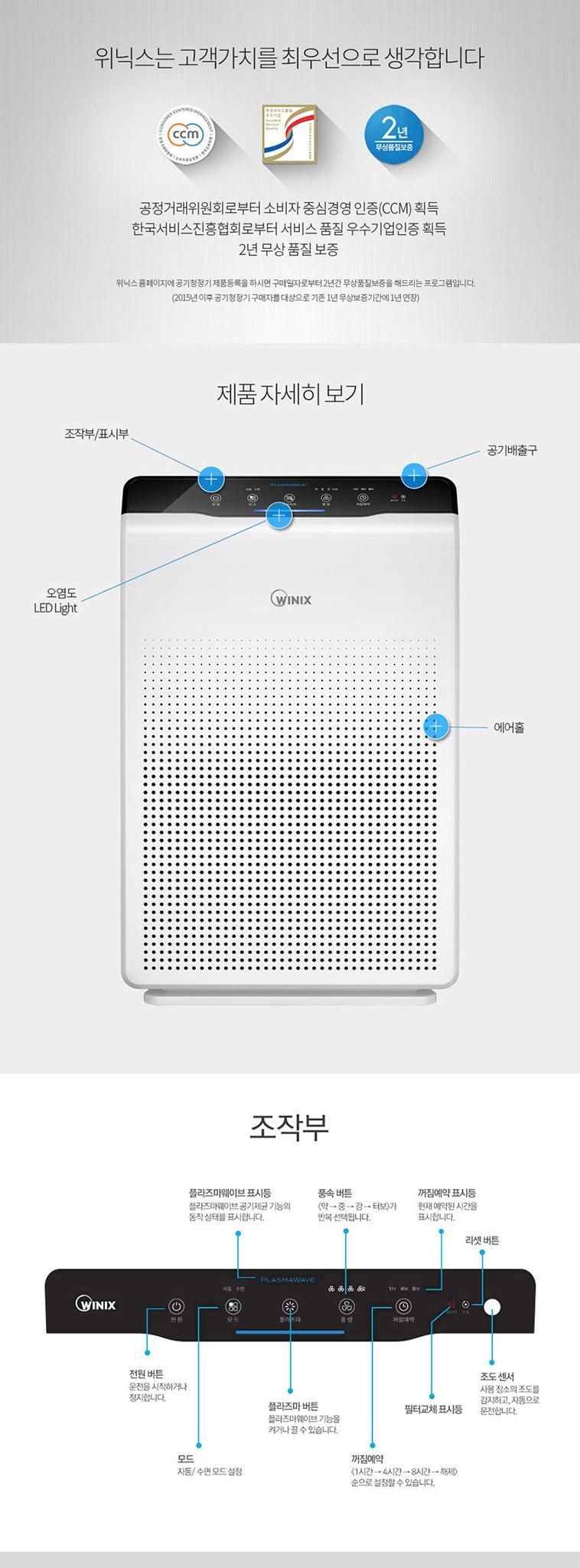 [5%쿠폰] 위닉스 제로 공기청정기 - 상세정보