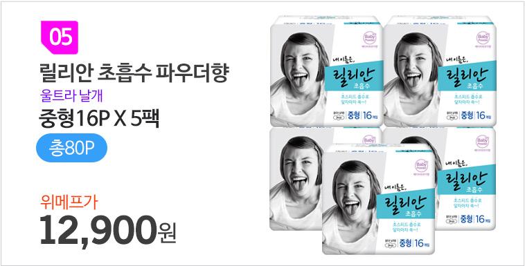 릴리안 초흡수 생리대 4팩/5팩! - 상세정보