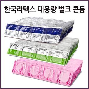 [무료배송] 한국라텍스 대용량 콘돔