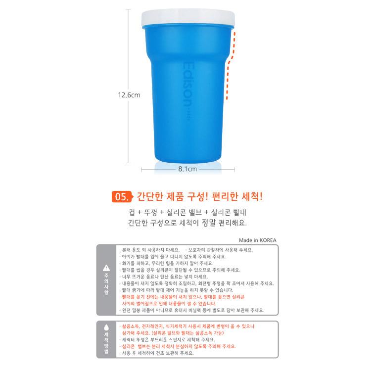 1+1 에디슨 흘림방지 빨대컵 - 상세정보