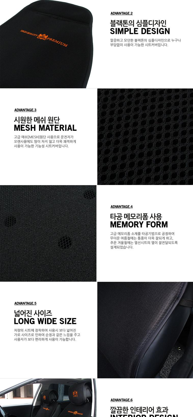 4계절 자동차 메쉬 시트커버 - 상세정보