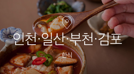 [기획전] 대전 한식