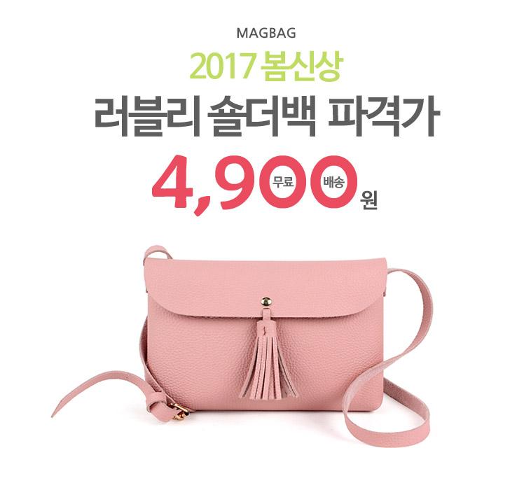 [무료배송] 매그백 여성가방/토트백 - 상세정보