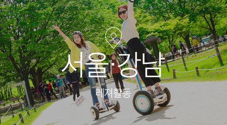 [기획전] 서울 체험