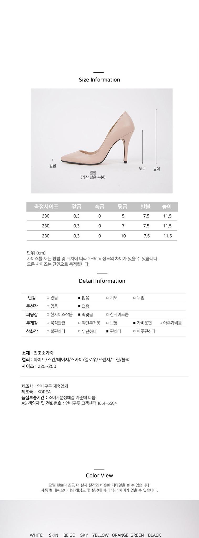 [마이컬러] 오렌지 쉐론 스틸레토힐 - 상세정보