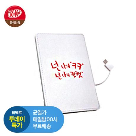 [투데이특가] 킷캣 보조배터리+증정