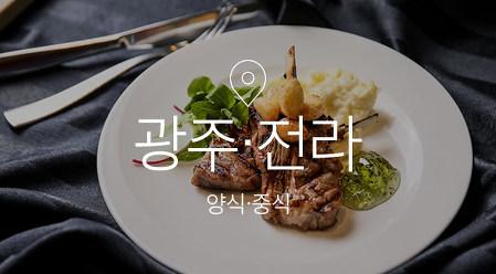 [기획전] 광주전라 양식중식