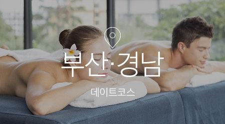 [기획전] 부산경남 데이트코스