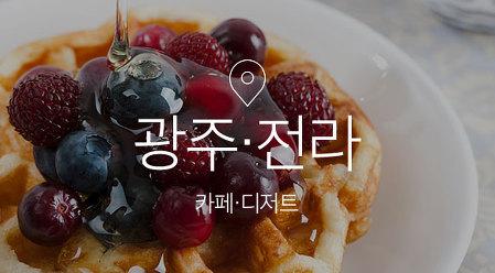 [기획전] 광주전라 카페디저트