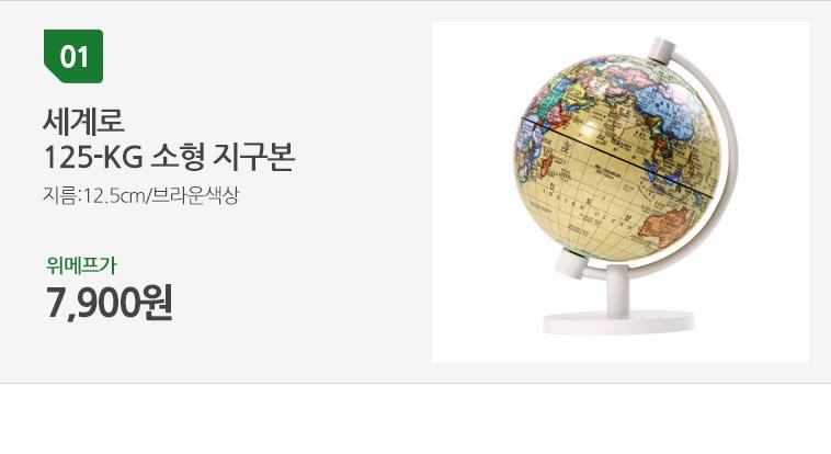 [주간특가] 125-KG 소형지구본 - 상세정보