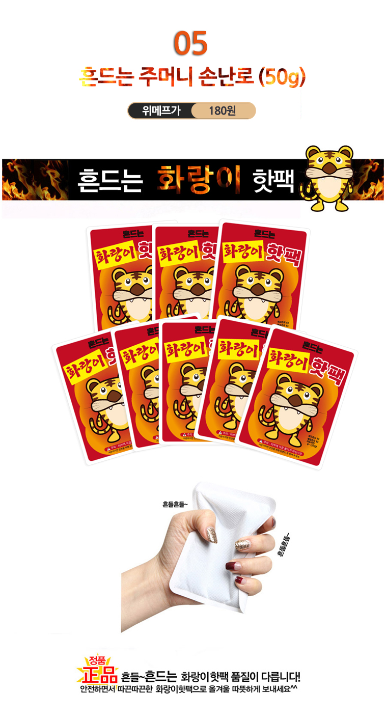 [올패스] KC인증 화랑이 핫팩!! - 상세정보