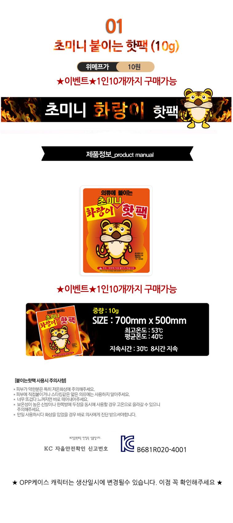 KC인증 화랑이 핫팩!! - 상세정보